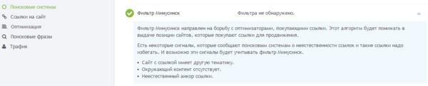 PR-CY.ru автоматически определяет наличие Минусинска.
