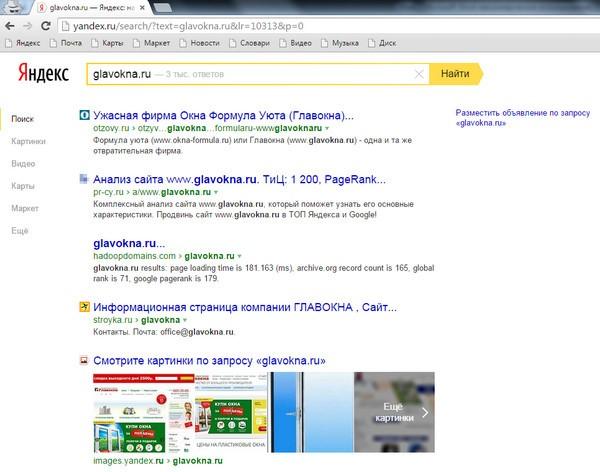 Яндекс вернул заминусованные сайты на первое место в выдаче