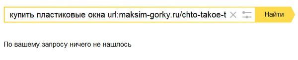 Ссылки в Яндексе по коммерческим запросам для Москвы - работают