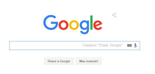 Google новый логотип