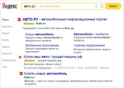 Яндекс.Директ вводит расширенный формат объявлений в рекламе по навигационным запросам
