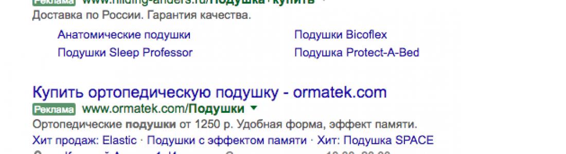 Новый вид рекламы Google AdWords