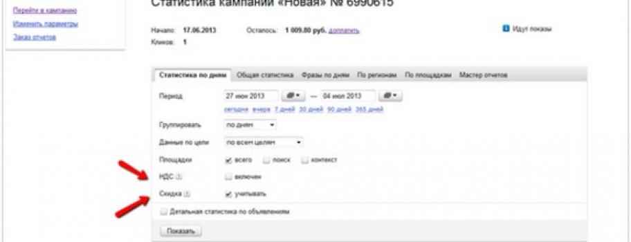 Скидки в Яндекс.Директе отменяются с 1 сентября 2015 года