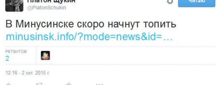 Платон Щукин: В Минусинске скоро начнут топить