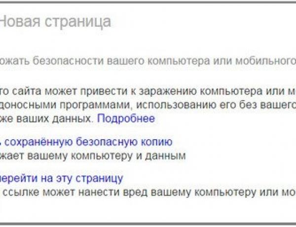 Новая версия алгоритма ранжирования Яндекса будет учитывать опасность сайтов для компьютеров пользователей