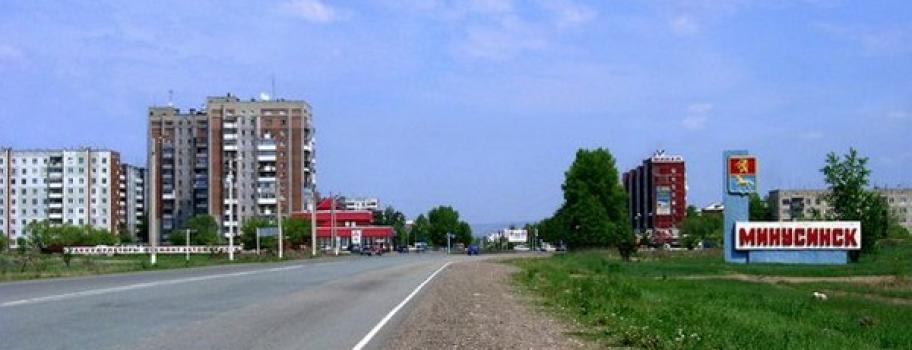 «Минусинск» спустя четыре месяца