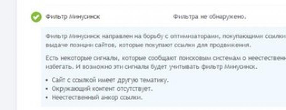 PR-CY автоматически определяет наличие Минусинска.