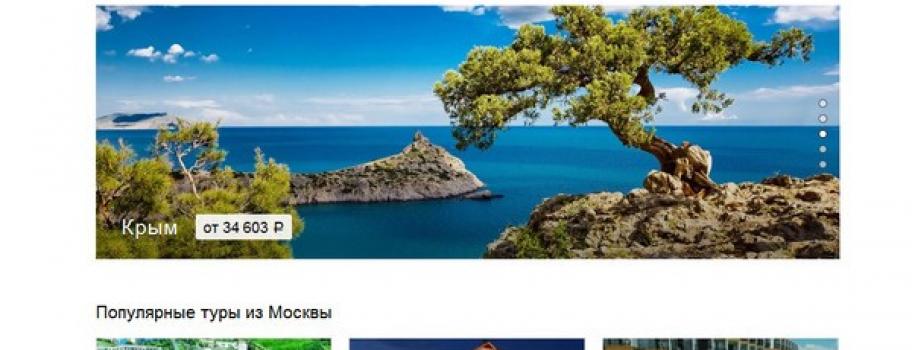 Количество запросов к Яндексу об отдыхе в России значительно уменьшилось