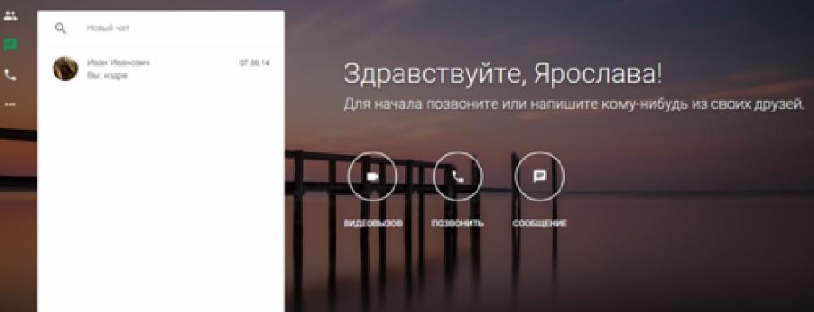Google запустил отдельный сайт для сервиса Hangouts