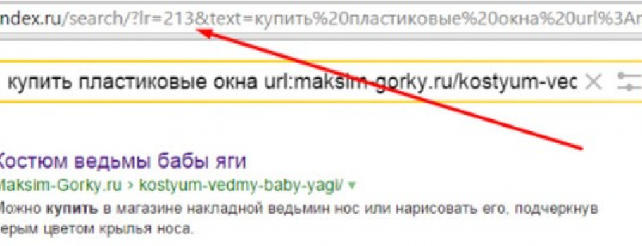Ссылки в Яндексе по коммерческим запросам для Москвы — работают
