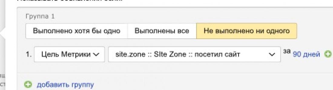 Новая корректировка ставок для новых посетителей в Яндекс Директе