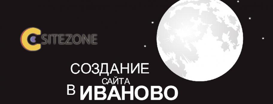 Создание сайта в Иваново