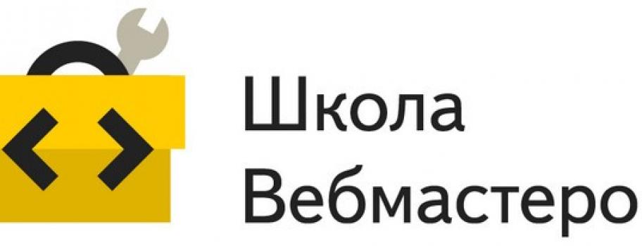«Перед стартом» — первая лекция в Школе вебмастеров Яндекса