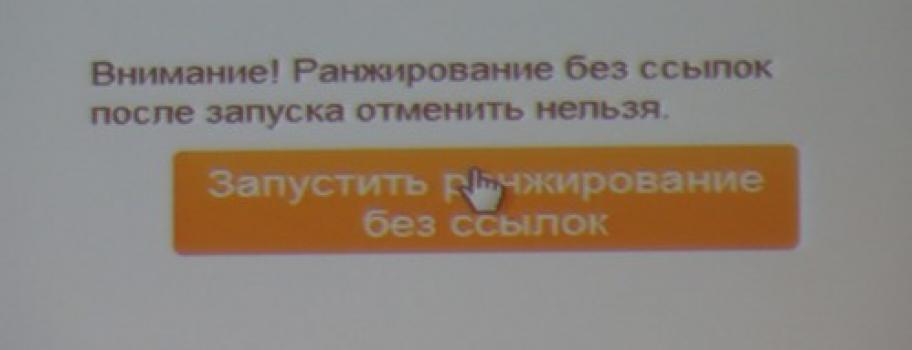 Яндекс вернул ссылочное ранжирование, отключенное для ряда тематик в Московском регионе