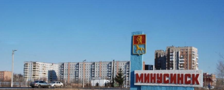 Вторая волна Минусинска