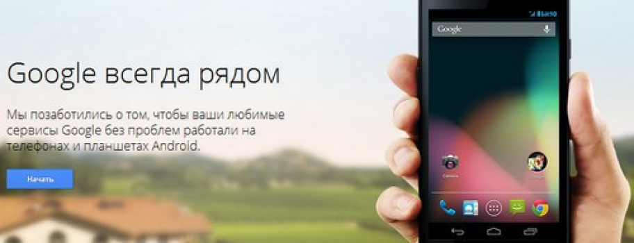 Размер мобильной аудитории Google в России практически сравнялся с размером десктопной